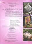 Превью Колдовство. Вышивка крестом - Джоан Эллиот_Страница_03 (514x700, 436Kb)