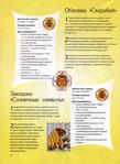 Превью Колдовство. Вышивка крестом - Джоан Эллиот_Страница_11 (512x700, 462Kb)