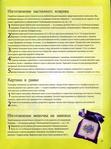 Превью Колдовство. Вышивка крестом - Джоан Эллиот_Страница_96 (520x700, 450Kb)