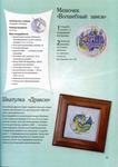 Превью Колдовство. Вышивка крестом - Джоан Эллиот_Страница_46 (495x700, 397Kb)