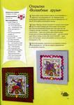 Превью Колдовство. Вышивка крестом - Джоан Эллиот_Страница_56 (495x700, 456Kb)