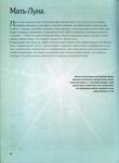 Превью Колдовство. Вышивка крестом - Джоан Эллиот_Страница_85 (513x700, 342Kb)