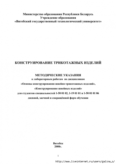 4870325_Konstruirovanie_trikotazhnykh_izdeliy_MUkLR01 (494x700, 128Kb)