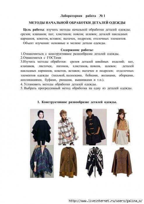 4870325_metody_nachalnoy_obrabotki_shveynykh_izdeliy01 (494x700, 199Kb)