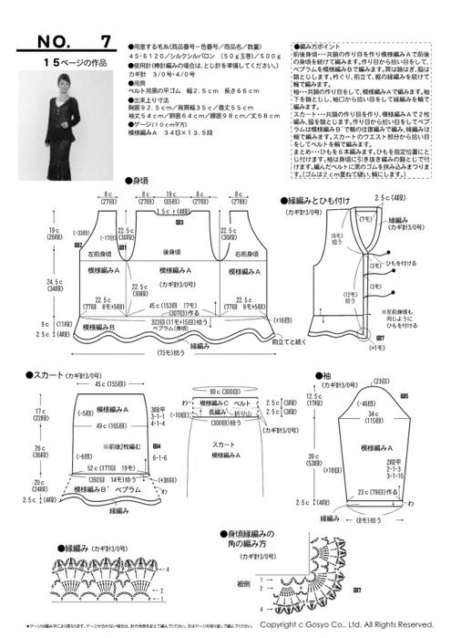 Костюм, юбка и жакет связанные крючком со схемами вязания/3071837_362 (495x700, 180Kb)