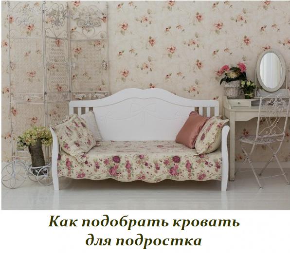 2749438_krovat_dlya_podrostka (596x530, 393Kb)