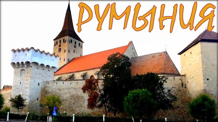4461022_Romania_fortress_Ayud (700x393, 106Kb)