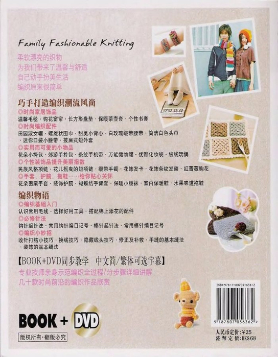 Family_Fashionable_Knitting_sp-kr_118 (544x700, 362Kb)