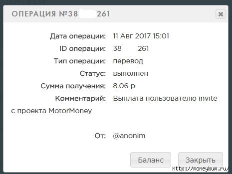 MOTORMONEY | ВЫПЛАТА 8.06 РУБЛЕЙ/3324669_8_06 (465x349, 60Kb)