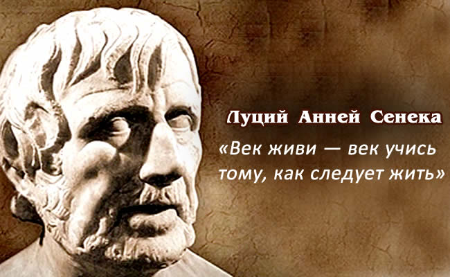 Lucius_Annaeus_Seneca (650x400, 60Kb)