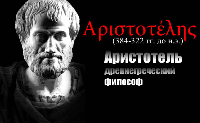 Aristotle_philosopher (650x400, 40Kb)