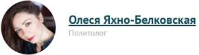 6209540_YahnoBelkovskaya_Olesya (290x81, 17Kb)