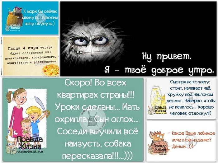 5672049_1408388261_frazki1 (700x524, 128Kb)