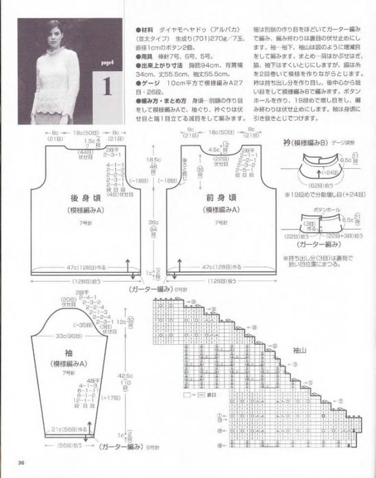 Пуловер связанный спицами, со схемами вязания/3071837_412 (549x700, 200Kb)