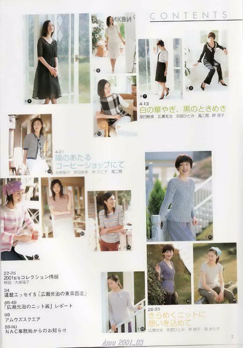 Amu 2001_03 Page 002 (487x700, 316Kb)