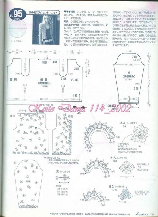 Жакет связанный крючком со схемами вязания/3071837_432 (508x700, 225Kb)