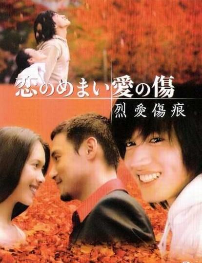 love-scar-taiwanese-drama (414x540, 64Kb)