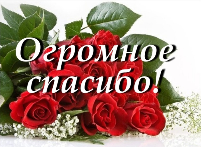 спасибо-121497318_2 (700x512, 189Kb)