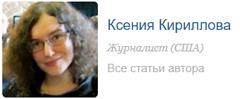 6209540_Kirillova_Kseniya (240x99, 21Kb)