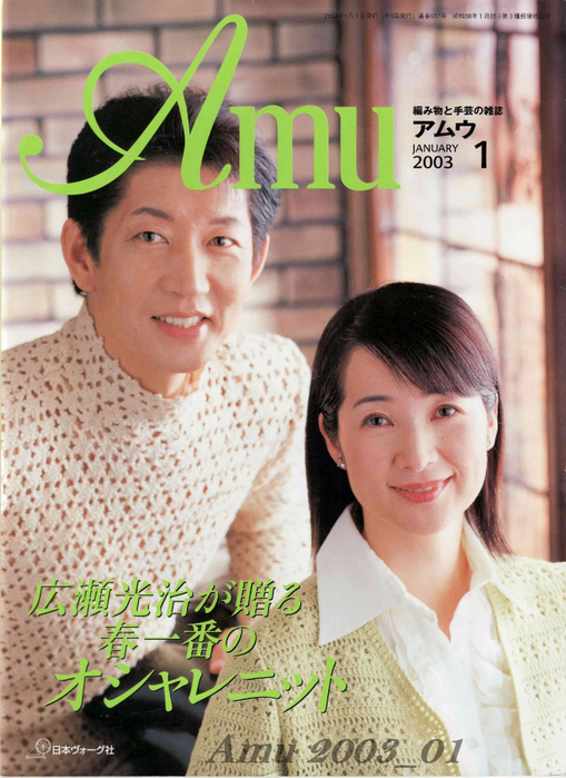 Amu 2003_01_Page_01 (509x700, 438Kb)