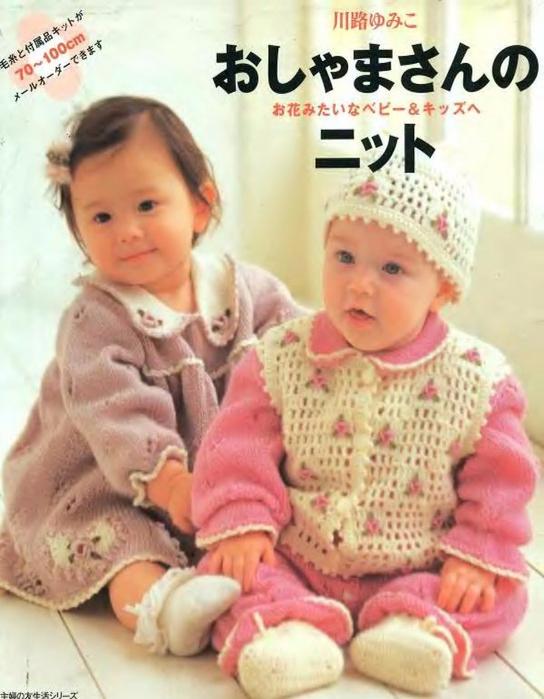 Японские журналы вязание спицами для детей 26