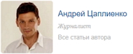 6209540_Caplienko_Andrei (190x77, 11Kb)