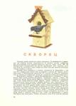 Превью 5 (432x602, 269Kb)