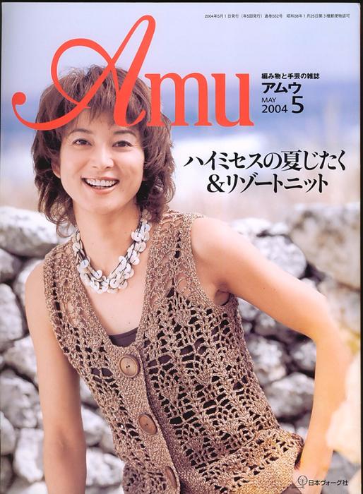 Amu 2004-05 (514x700, 451Kb)