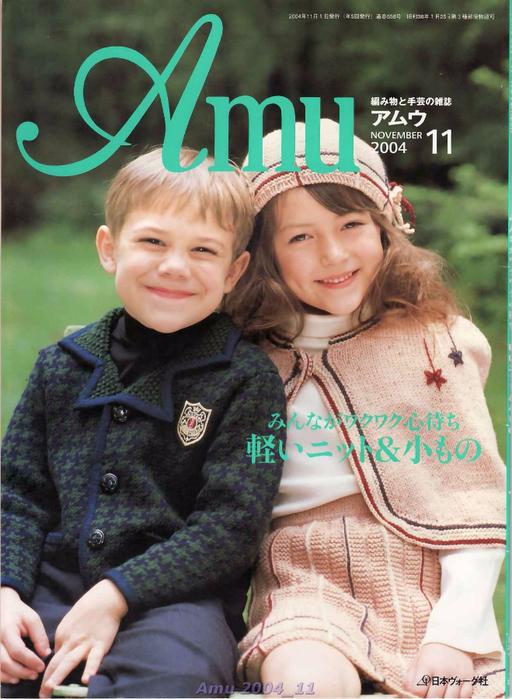 Amu 2004-11 (512x700, 414Kb)