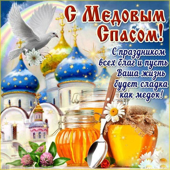 136769504_medovyispastradiciipozdravleniya3 (550x550, 126Kb)