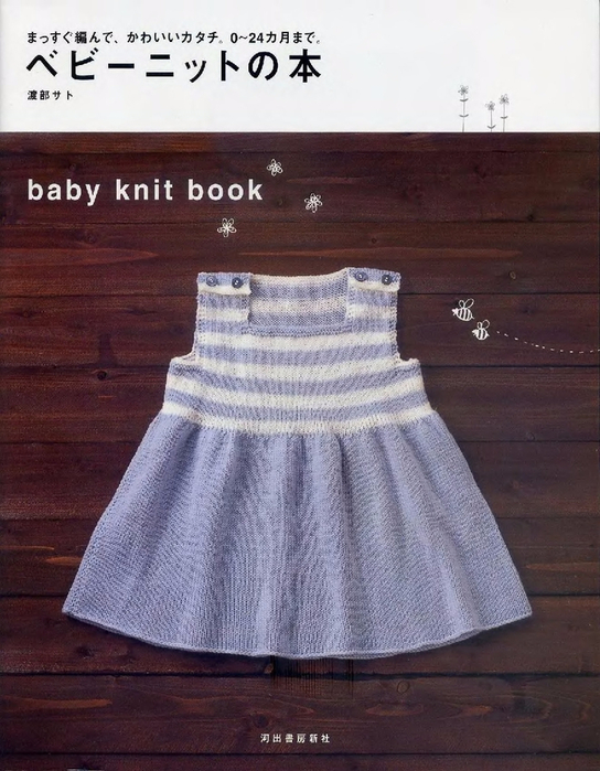 Baby_Knit_Book_sp_000 (544x700, 370Kb)