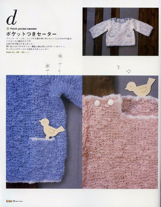 Baby_Knit_Book_sp_008 (544x700, 369Kb)