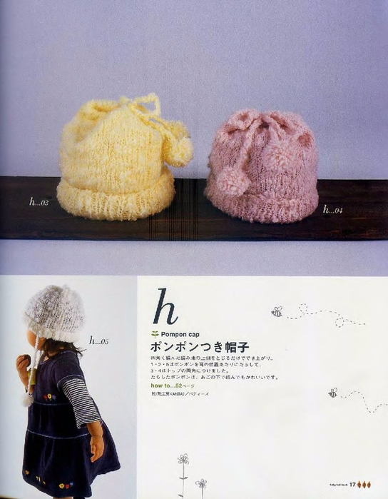 Baby_Knit_Book_sp_015 (544x700, 303Kb)