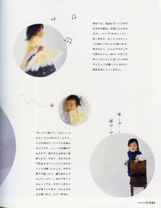 Baby_Knit_Book_sp_019 (544x700, 210Kb)