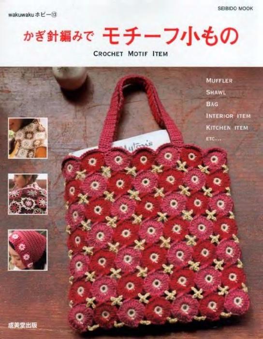 Crochet_Motif_Item_kr_000 (544x700, 401Kb)