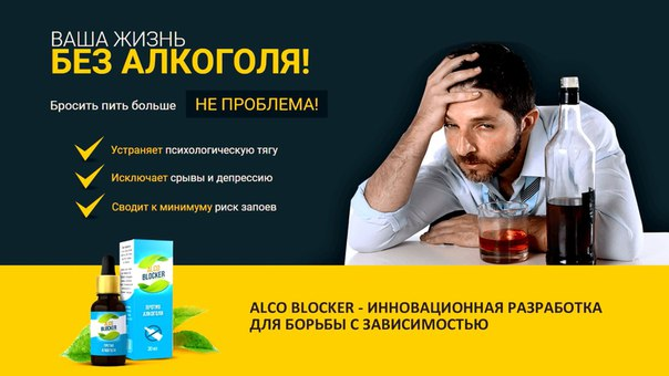 Какое лучше кодирование от алкоголя