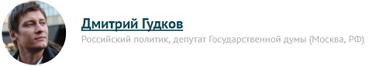 6209540_Gydkov_Dmitrii (372x66, 15Kb)