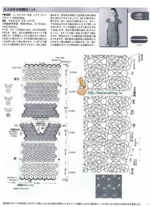 Блузка собранная из мотивов со схемой вязания и сборки/3071837_042 (510x700, 281Kb)