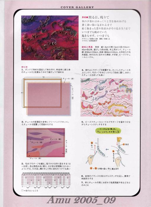 Amu 2005_09_Page_02 (511x700, 323Kb)