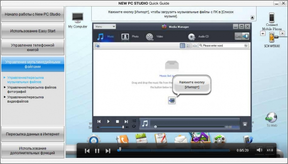 Samsung New PC Studio 3 (568x323, 115Kb)