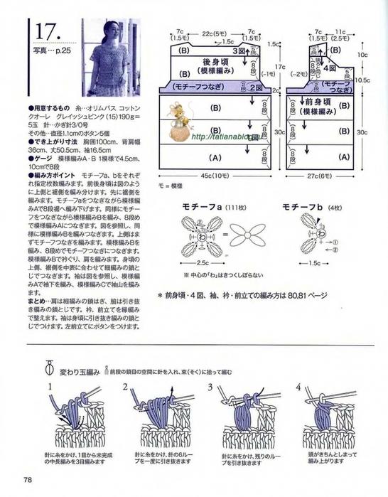 Связанный крючком ажурный жакет со схемами вязания/3071837_132 (546x700, 234Kb)