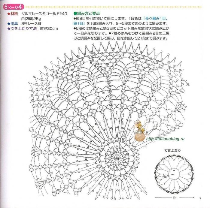 Салфетки связанные крючком со схемами вязания./3071837_152 (700x693, 329Kb)