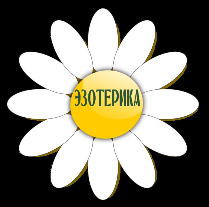 4565946_ezoterika1 (700x693, 178Kb)
