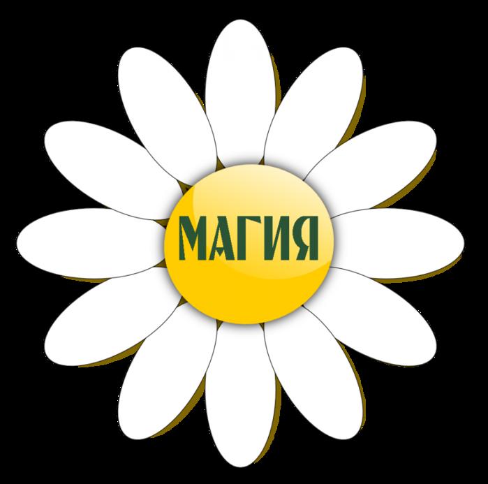 4565946_magiya_2_ (700x693, 175Kb)