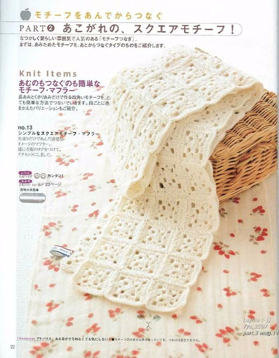 Knit_Ideas_2007_kr_021 (544x700, 398Kb)
