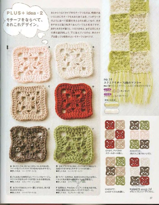 Knit_Ideas_2007_kr_026 (544x700, 435Kb)