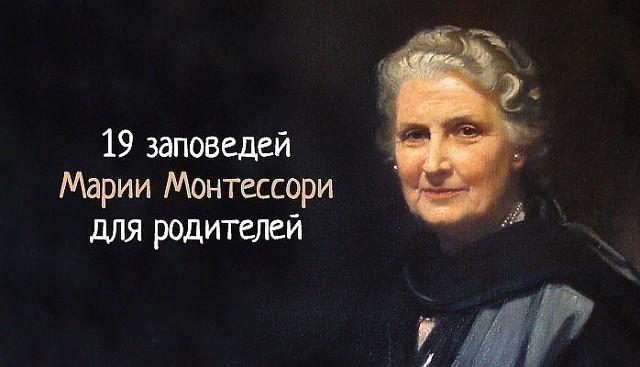3788799_19_zapovedei_Marii_Montessori (640x367, 54Kb)