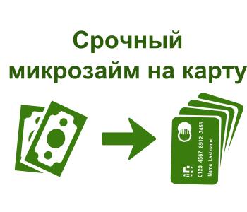 microzaim-na-karty (350x300, 27Kb)
