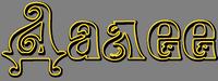 4897960_0_10eefa_e035d29f_orig (200x75, 24Kb)
