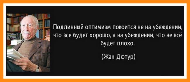 Жан Дютур (650x282, 44Kb)